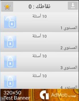 اختبار ثقافة عامة مسابقة معلومات عامة -بدون نت apk screenshot