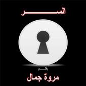 السر(رواية) بقلم مروة جمال icon