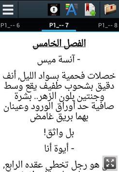 السر(رواية) بقلم مروة جمال apk screenshot