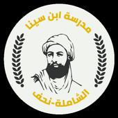 مدرسة إبن سينا - نحف icon