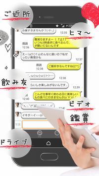 登録無料のチャットアプリはトークチャット♪アプリで友達探し apk screenshot
