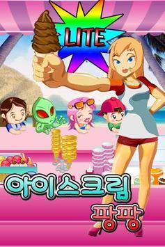 아이스크림 팡팡 Lite poster