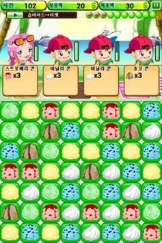 아이스크림 팡팡 Lite screenshot 2