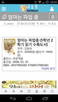 내모북스 apk screenshot