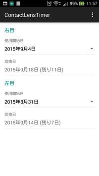 ContactLensTimer コンタクトレンズ交換通知 poster