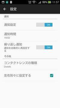 ContactLensTimer コンタクトレンズ交換通知 apk screenshot
