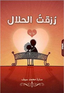 رزقت الحلال (رواية رومانسية) سارة سيف poster
