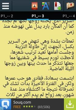 رزقت الحلال (رواية رومانسية) سارة سيف screenshot 1