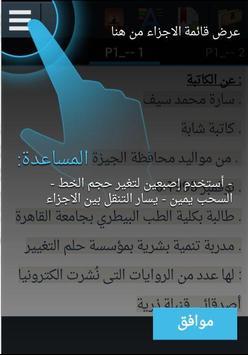 رزقت الحلال (رواية رومانسية) سارة سيف screenshot 3