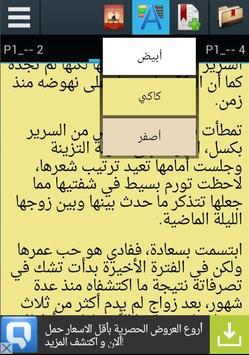 رزقت الحلال (رواية رومانسية) سارة سيف screenshot 4
