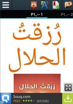 رزقت الحلال (رواية رومانسية) سارة سيف screenshot 5