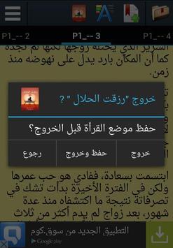 رزقت الحلال (رواية رومانسية) سارة سيف apk screenshot