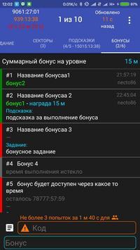 EnApp screenshot 2