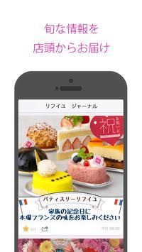 リフイユ ジャーナル screenshot 1