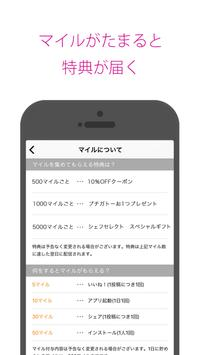 リフイユ ジャーナル screenshot 3
