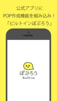 ビルトインぽぷろう poster