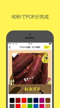 ビルトインぽぷろう screenshot 2