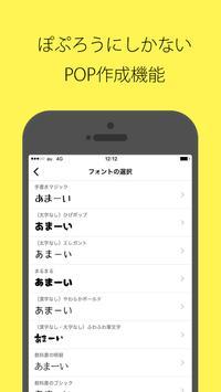 ビルトインぽぷろう screenshot 3