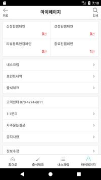 블로그마케팅 솔루션 데모 screenshot 3