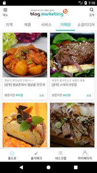 체험단 모집 솔루션 데모(블로그 마케팅) screenshot 4