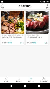 체험단 모집 솔루션 데모(블로그 마케팅) screenshot 5