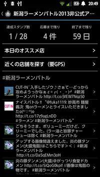 新潟ラーメンバトル2013非公式アプリ poster