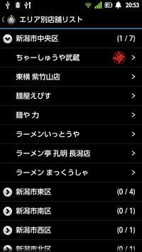 新潟ラーメンバトル2013非公式アプリ apk screenshot