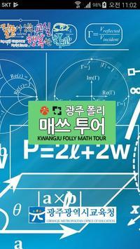 광주 폴리 매쓰투어  Kwang-Ju Folly Math Tour poster