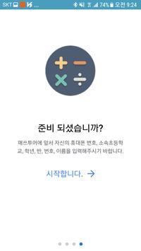 광주 폴리 매쓰투어  Kwang-Ju Folly Math Tour screenshot 2