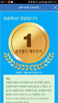 광주 폴리 매쓰투어  Kwang-Ju Folly Math Tour screenshot 6