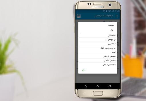 Nomatec HRM apk screenshot