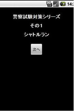 警察試験対策シリーズ シャトルラン poster