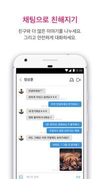 WIPPY : 위피 apk screenshot
