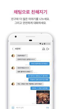 WIPPY : 위피 screenshot 4