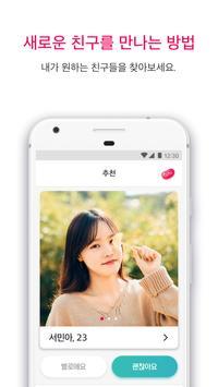 WIPPY : 위피 screenshot 2