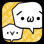 オタチャット マニアな趣味を語り合える新感覚アプリ! icon
