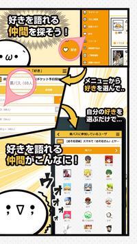 オタチャット マニアな趣味を語り合える新感覚アプリ! apk screenshot