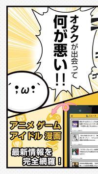 オタチャット マニアな趣味を語り合える新感覚アプリ! poster