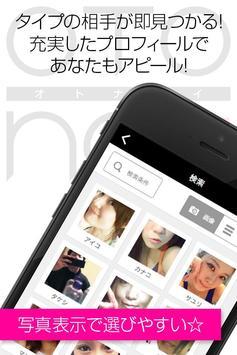 出会いにこだわるアナタに贈るチャットSNS~otona恋~ apk screenshot