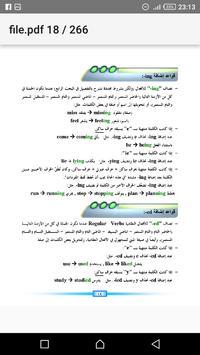 تعلم قواعد اللغة الانجليزية للمبتدئين screenshot 6