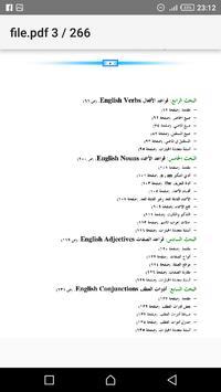 تعلم قواعد اللغة الانجليزية للمبتدئين screenshot 2