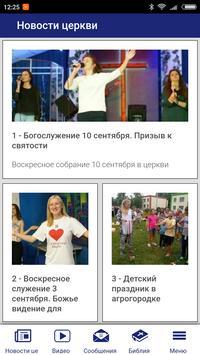 """Церковь """"Новая Жизнь"""" poster"""