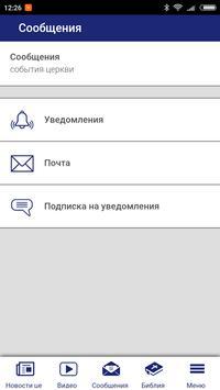 """Церковь """"Новая Жизнь"""" screenshot 2"""
