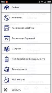 """Церковь """"Новая Жизнь"""" apk screenshot"""