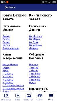 """Церковь """"Новая Жизнь"""" screenshot 5"""