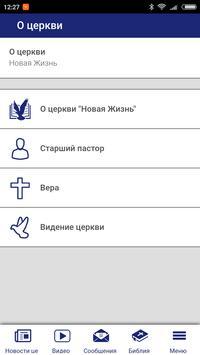 """Церковь """"Новая Жизнь"""" screenshot 6"""