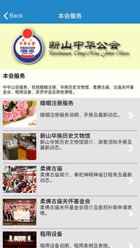 Tiong-Hua Association JB apk screenshot