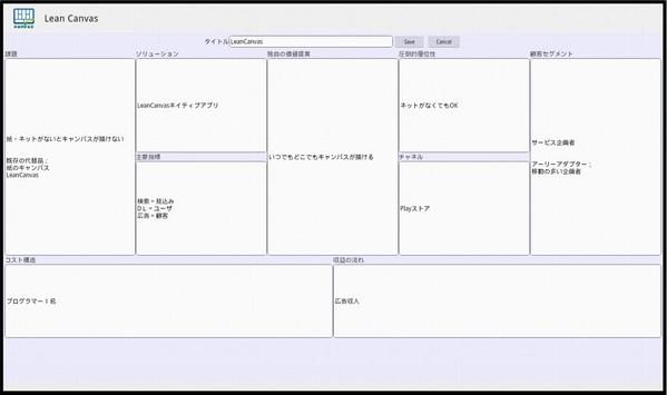 Lean Canvas screenshot 2