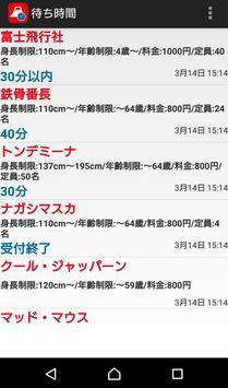 富士急待ち時間 screenshot 1
