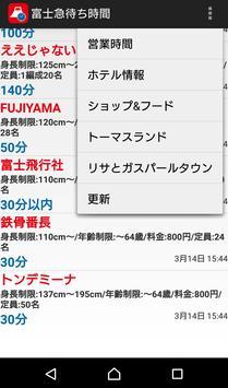 富士急待ち時間 screenshot 2